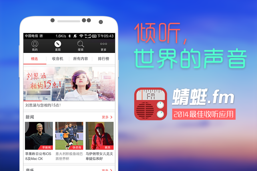 Qingting.fm Gets Funding from CEIBS-Chengwei Venture Capital