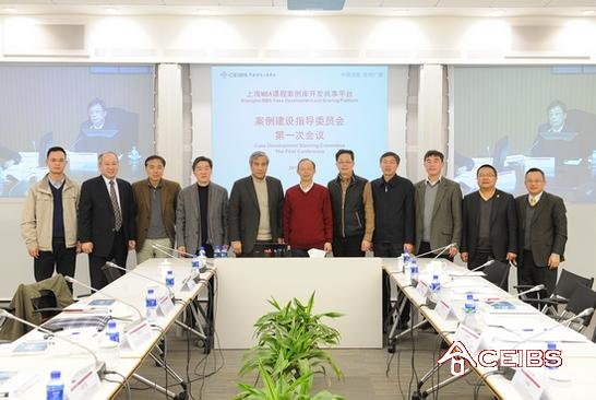 Shanghai MBA Case Development Steering Committee Meets