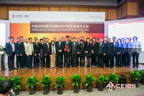 CEIBS General Manager Forum & AMP Club Launched
