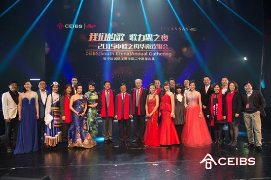 CEIBS South China Annual Gathering 2015
