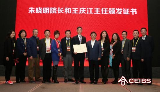 CEIBS Newest Alumni Chapter Hosts Changning Tongdao Forum